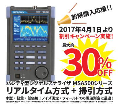 マイクロニクス(株) MSA500・MSA400・MSA300シリーズ ハンディ型シグナルアナライザ割引キャンペーン