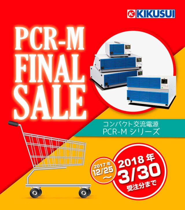 菊水電子工業(株) コンパクト交流電源PCR-Mシリーズ Final Saleキャンペーン