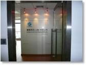 穂高貿易(上海)有限公司