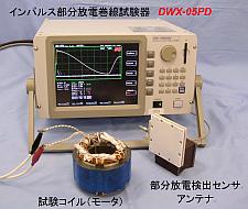 インパルス部分放電巻線試験器 DWX-05PD