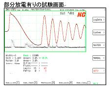 部分放電有りの試験画面
