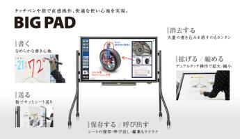シャープ 大画面、ハイレスポンス タッチディスプレイ BIG PAD