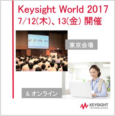 キーサイト・テクノロジー Keysight World 2017 東京 & オンライン