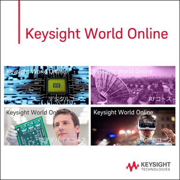キーサイト・テクノロジー キーサイトウェブセミナー Keysight World Online